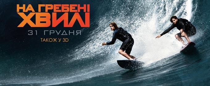 Рецензия на фильм «На гребне волны» - На гребне волны: новый фильм Эриксона Кора