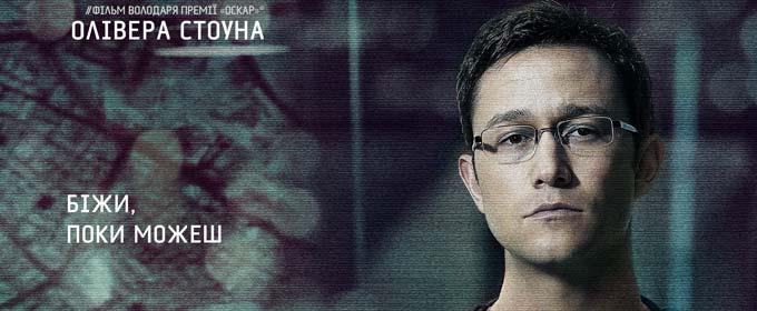 Рецензия на фильм «Сноуден» - Большой брат следит за нами